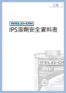 IPS溶劑安全資料表